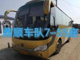 洋浦鼎顺车队7-55座承接旅游包车,民工接送单位通勤用车,包