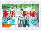客车)滨海到惠州直达汽车(发车时间表)+大巴车票价多少钱?