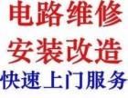 青浦区华新镇正规电工24小时上门电路故障维修