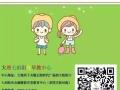 大理七田阳光早教课程面向会员及非会员免费上!