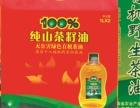 纯茶油1L 2瓶/盒 160元