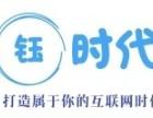 钰时代网络中心网站开发,小程序开发