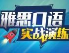 上海虹口雅思外语培训中心 专业外籍教师团队授课