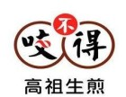 成都高祖生煎加盟费多少钱 杭州高祖生煎加盟官网
