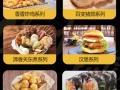 鞍山+萌酱炸鸡鸡排加盟+卖萌赚钱两不误