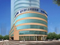 天津九龙医院致力医风医德建设 提高医院实力