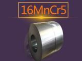 颖德金属供应优质钢带16MnCr5现货热销量大从优