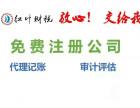 青岛红叶财税免费注册公司 代理记账 代缴记账