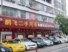 揭阳鹏飞汽车租赁有限公司