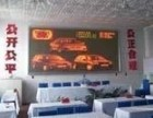 制作安装维修LED显示屏整屏厂家货源现场制作安装
