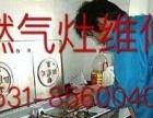 济南华帝热水器维修