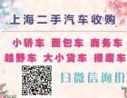 全上海专业回收各种品牌二手汽车