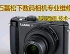天津塘沽区尼康数码相机专业维修尼康单反数码相机维修