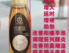 初心优能佳皇帝油效果怎么样?有没有什么副作用?多少钱一瓶?