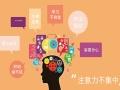 深圳哪里有 注意力提升 的课程? 杰奥教育