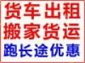 上海大众货运出租车预约叫车电话
