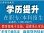 连云港上班族也可以提升学历 正规的本科培训