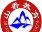2017年东营山香教育教师编公益讲座