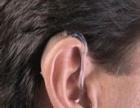 丹麦瑞声达助听器灵宝验配地址-助听器接触不好怎么办