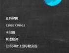 价格优惠!承接重庆至全国各地货物.专线直达