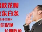 武汉专业安全快捷【花】秒【呗】到【套】账【现】信誉