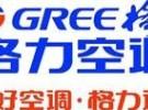 欢迎访问-秦皇岛格力空调各区售后服务官方网站电话中心
