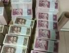 文翔路老版钱币回收 剑川路老版钱币回收 友谊路老版钱币回收