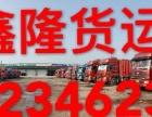 承接整车货运,大件设备物流,挖机装载机运输