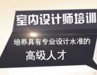 上海室内设计师培训开班啦,闸北全程实战项目教学