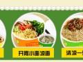 宿州特色小吃加盟双响QQ杯面3平开店5倍利润