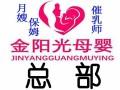 金阳光母婴提供高级月嫂 育婴师 专业催乳师