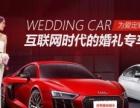 互联网时代的婚礼专车专业婚车团队