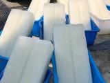 蚌埠降温机冰配送 工业机冰配送 工业条冰配送