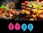 匠子烤鱼加盟费/主题炭火烤鱼加盟/自助烤鱼烧烤餐厅