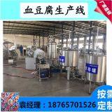 血豆腐生产线 鸭血豆腐生产线