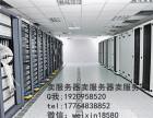 香港服务器招代理商+IPLC专线+游戏加速器