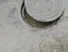 衡水专业抽化粪池,疏通下水管道