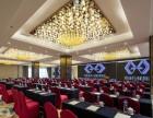 西安酒店预订 西安会议场地预定 西安高档酒店婚宴预定