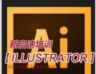 新启迪Illustrator排版绘图培训新班开课
