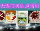 无锡新区西点蛋糕技术培训班奶茶创业培训招生