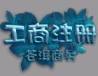 免费办理执照,提供北塘 中心商务区 东疆注册地址