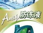 汽车用品玻璃水 防冻液 生产设备技术