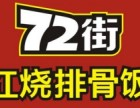 72街红烧排骨饭 重庆加盟流程-加盟条件-加盟怎么样