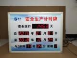 非標定做數字看板 安全天數計時牌