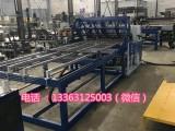 2018新型全自动网片机器 煤矿支护网排焊机 钢筋网片焊网机
