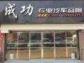 青岛汽车成功专业汽车音响改装店