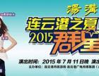2015年7月11日连云港之夏群星演唱会门票低价出售