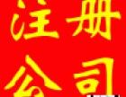 苏州注册公司工商年检企业变更