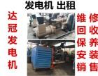 珠海卡特发电机维修,珠海维修发电机,香洲500KW发电机维修