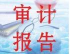 南京市审计报告代办 审计报告的种类及制作原因
